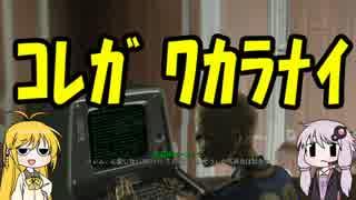 【VOICEROID+実況】Fallout4を楽しむようですPart95(Vault88:実験)