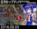 日刊トップテン!VOCALOID&something【日刊ぼかさん2016.08.05】