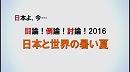 1/3【討論!】日本と世界の暑い夏[桜H28/8/6]