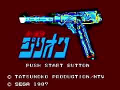 【TAS】赤い光弾ジリオン(海外版:Zillio