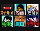 【あなろぐ部】第2回ゲーム実況者お邪魔者01