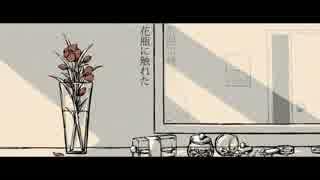 【惣菜】 花瓶に触れた 【歌ってみた】