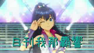 日刊 我那覇響 第1053号 「READY!!」 【ソ