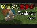 【Minecraft】魔理沙と霊夢のPixelmon part1【ゆっくり実況プレイ】