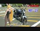【NM4-02】弦巻マキと名所探訪 part.8「熊本県・潮神社(別名おっぱい神社)」
