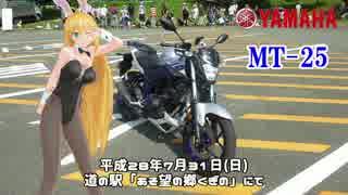 【NM4-02】弦巻マキと名所探訪 part.8「熊