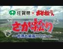 佐賀県xおそ松さん『さが松り〜佐賀も最高!!!!!!〜』公式映像