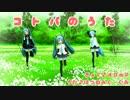 【第17回MMD杯本選】コトバのうた【若干オリジナルPV】