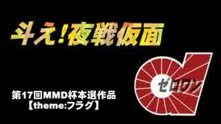 【第17回MMD杯本選】斗え!夜戦仮面01【MMD艦これ】