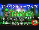 [Terraria+skyblock]声の島マップを楽しむ Part 7[ゆっくり実況]