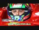 【F1】マッサんで行くタイムトライアル Rd.02【マレーシア】