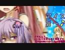 【VOICEROID実況】パチもん?いいえこれが日本の忍者です【ShadowWarrior】Part24