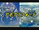 【遊戯王ADS】アポクリフォート