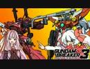 【ガンダムブレイカー3】ガンプラは壊れないVOICEROID+ゆっくり実況#22
