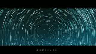 宇宙葬 / 初音ミク