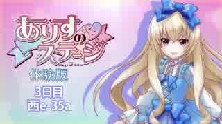 【C90】ありすのステージ(体験版) PV【音楽ゲーム】
