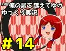 【俺屍】勇者國春と朱点童子【ゆっくり実況】#14