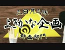 【MMD刀剣乱舞】三日月三昧よきかな企画・静画部門