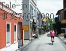 【SCP-JP】事案760-1000
