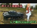 【WoT】レア様のLeoPTA 前半【Google日本語】
