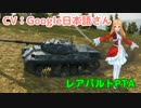 【WoT】レア様のLeoPTA 後半【Google日本語】