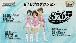 アイドルマスターSideM ~理由あって!ニコ生!第7回~ 2/3