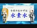 【ガルナ/オワタP】すごいぞ!水素水【弱音ハク・亞北ネル】