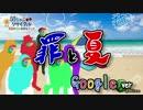 【罪と夏】Google翻訳が歌ってみた【バッキバキ体操第一】