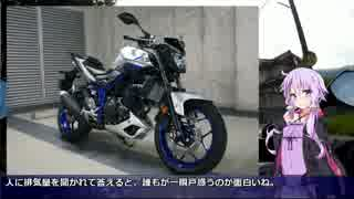 【結月ゆかり車載】この素晴らしいMT-03(