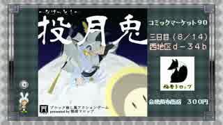 【同人ゲーム】投月兎~なげっと!~【C90】