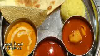 【これ食べたい】 インド料理 その2