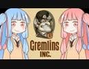 【Gremlins,Inc.】茜ちゃんのけいむしょぐらし!【VOICEROID実況プレイ】