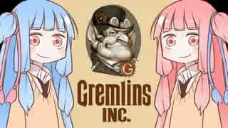 【Gremlins,Inc.】茜ちゃんのけいむしょぐ