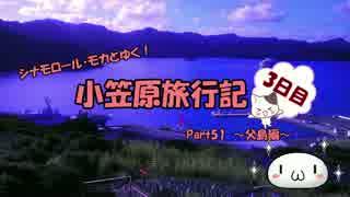 【ゆっくり】小笠原旅行記 Part51(前編) ~父島編~ 大神山