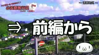 【ゆっくり】小笠原旅行記 Part51(後編) ~父島編~ 大神山
