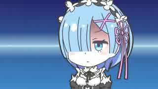 Re:ゼロから始める休憩時間(ブレイクタイム) 9話 【ミニアニメ】