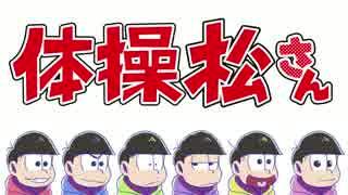 【MMDおそ松さん】 ラジオ体操松コラボ 【おそ松さん人力】