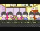【卓ゲ松】六つ子のまったりインセイン‐part1