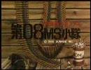 嵐の中で輝いて(ガンダム第08MS小隊)歌