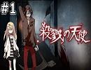 【実況】殺戮の天使-13歳の少女と殺人鬼-01