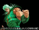 【MUGEN】アニメ風レイのボイスパッチを更新しました3【飛翔白麗】
