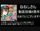 【究極ノンケ冒険歌】ねねしさん 祝6周年 おめでとう!【替え歌集】