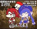 【Fukase_J_Soft ウナ_Sugar】昭和枯れすすき【カバー】