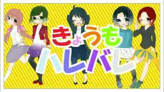 【オリジナルPV】「きょうもハレバレ」歌ってみた!【鯱南楽酒瑠】
