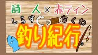 【C90】詩人×赤ティンしらすちくわ釣り紀行~桧原湖温泉編~告知動画