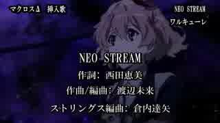 【ニコカラ】NEO STREAM(off vocal)