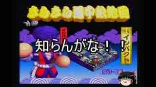 【ゆっくり】がんばれゴエモンを遊ぶ!【