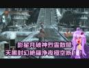 【ダークソウル3】ゆかりさんが弓縛りでベストを尽くす話#11