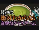 【実況】紳士はウミガメスープ飲んだら自殺した…なぜ?奇妙なクイズ01