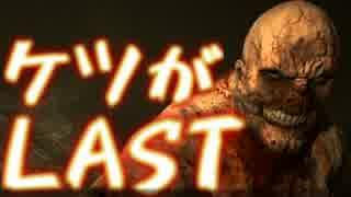 【OUTLAST】ケツがLASTpart7【実況プレイ